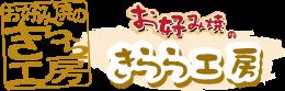 お好み焼きのきらら工房奈良県橿原市